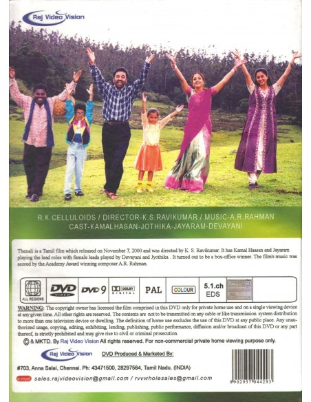 Thenali DVD