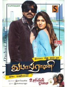 Dubai Rani / Uliyin Osai (DVD)