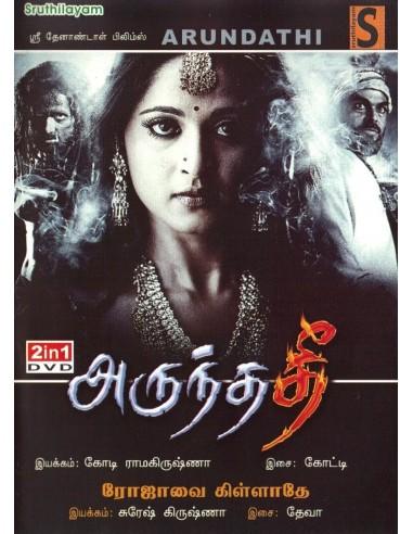 Arundathi / Rojavai Killathe (DVD)