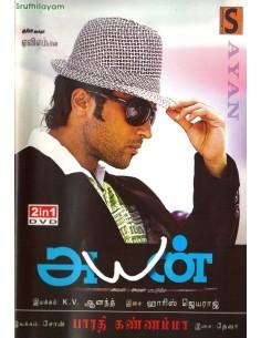 Ayan | Bharathi Kannamma (DVD)
