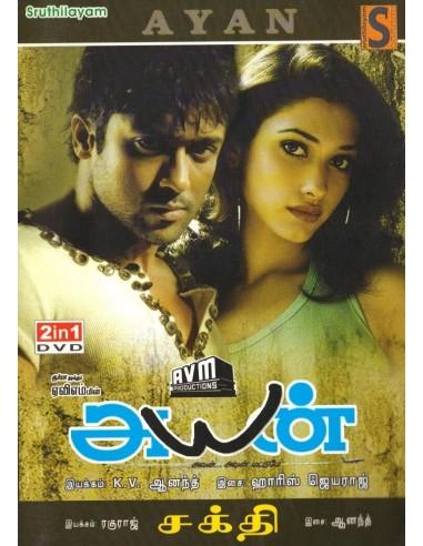 Ayan | Sakthi (DVD)