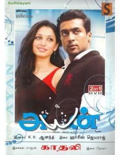 Ayan | Kadhali (DVD)