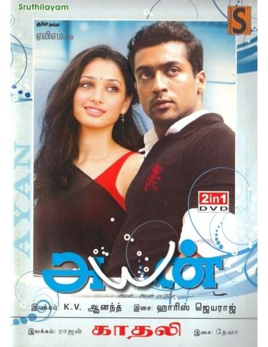 Ayan   Kadhali (DVD)