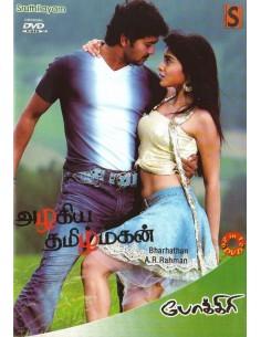 Azhagiya Tamil Magan   Pokkiri (DVD)