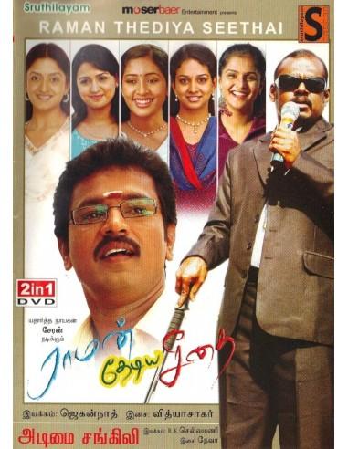 Raman Thediya Seethai / Adimai Sangili (DVD)