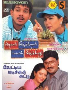 Azhagai Irukirai Bayamai Irukirathu | Vaettiya Madichukattu (DVD)