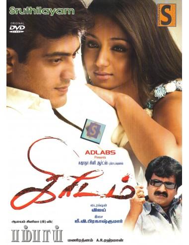 Kireedam | Bombay (DVD)