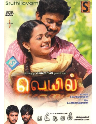 Veyil | Pattiyal (DVD)