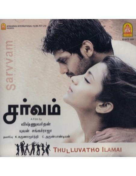 Sarvvam / Thulluvatho Ilamai (CD)
