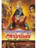 Chottanikarai Amman / Maruthu Pandi IPS (DVD)