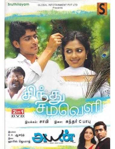 Sindhu Samaveli | Ayan (DVD)