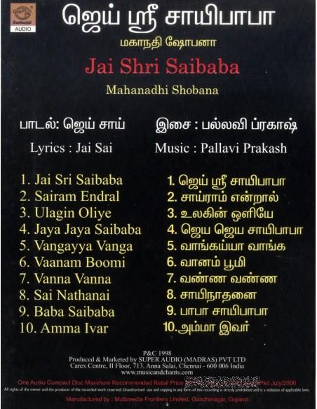 Jai Shri Saibaba CD