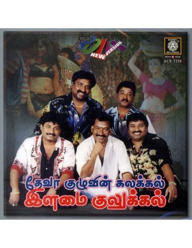 Deva Kuluvin Ilamai Kulukkal (CD)