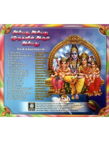 Ariyathu Ariyathu Muruganin Arul Ariyathu CD