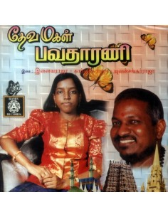 Devamagal Bhavatharini CD