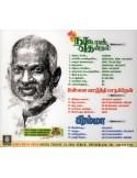 Nadodi Thendral / Unnai Vaazhthi Padukiren / Bramma (CD)