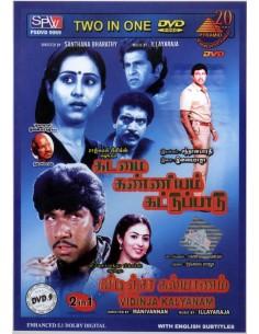Kadamai Kanniyam Kattupaadu | Vidincha Kalyanam (DVD)