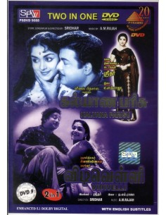 Kalyana Parisu / Vidivelli (DVD)