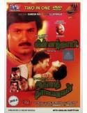 Chinna Thayee / Aagaya Thamaraigal (DVD)