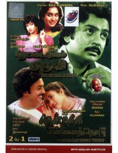 Rettai Vaal Kuruvi / Thendrale Ennai Thodu (DVD)