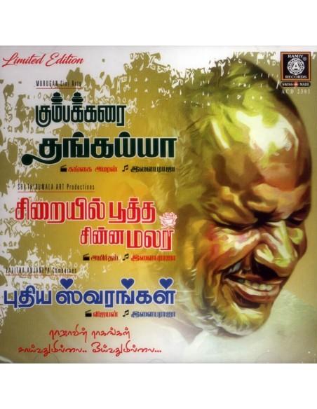 Kumbakarai Thangaiah / Sirayil Pootha Chinna Malar / Pudhiya Swarangal (CD)