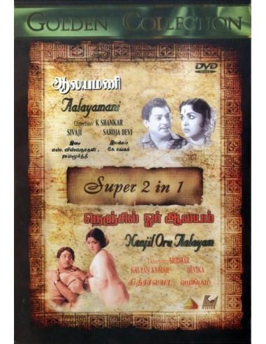 Aalayamani / Nenjil Oru Aalayam - DVD