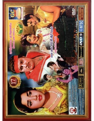 Aayirathil Oruvan DVD