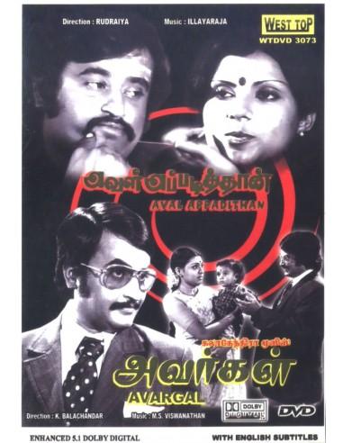 Aval Appadithan | Avargal (DVD)