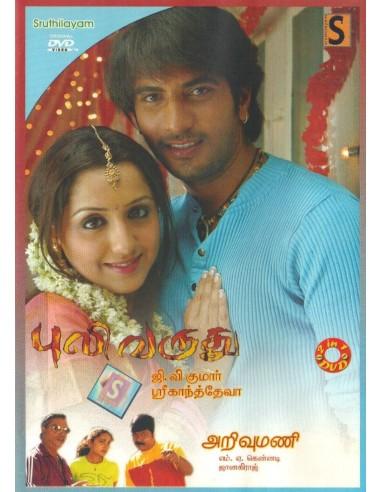 Puli Varudhu / Arivumani (DVD)