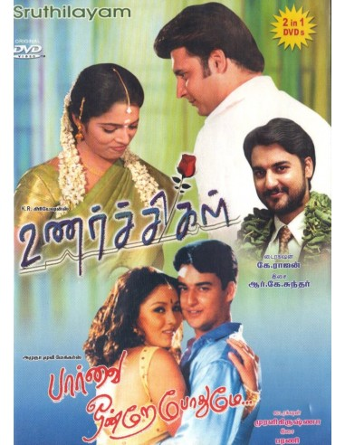 Unarchigal / Paarvai Ondre Pothume (DVD)