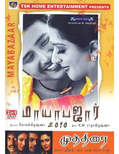 Mayabazar / Muthirai (DVD)