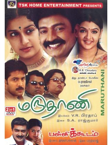Maruthani / Pallikoodam (DVD)