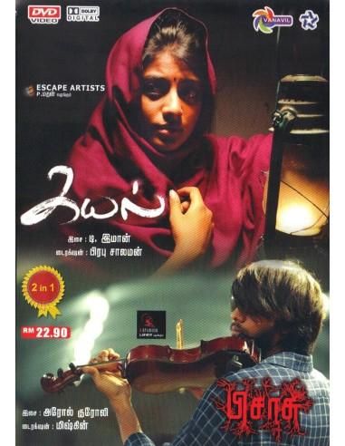 Kayal / Pisaasu (DVD)