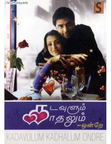 Kadavulum kaadhalum Ondre DVD