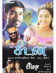 Seedan | Bheema - DVD
