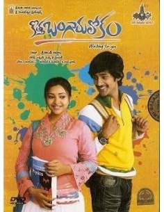 Kotha Bangaru Lokam DVD