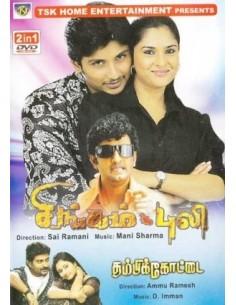 Singam Puli   Thambikottai - DVD