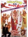 Bhavnao Ko Samjho DVD