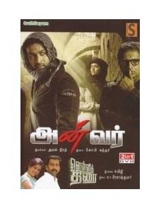 Anwar | Vellithirai - DVD