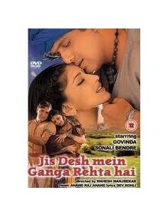 Jis Desh Mein Ganga Rehta Hai DVD