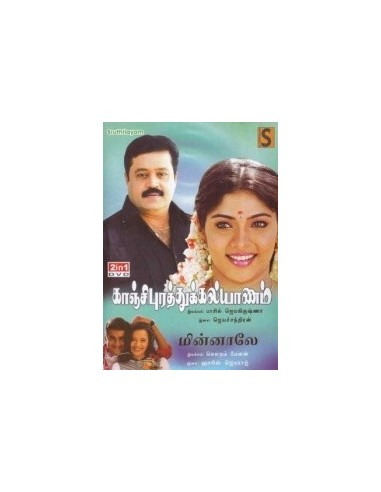 Kanchipurathu Kalyanam | Minnale - DVD
