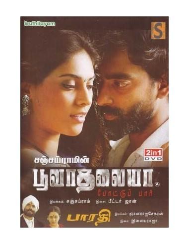 Poova Thalaiya | Bharathi - DVD