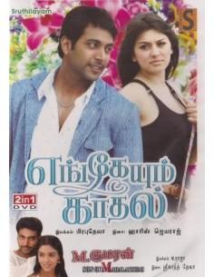 Engeyum Kaadhal | M. Kumaran Son of Mahalakshmi - DVD