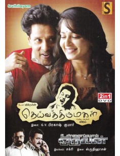 Deiva Thirumagal | Unnaipol Oruvan - DVD
