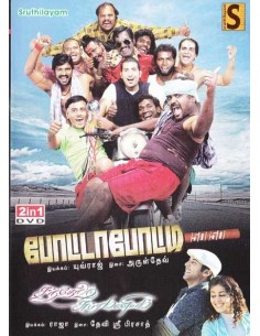 Potta Potti 50-50 | Santhosh Subramaniam - DVD