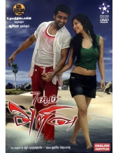 7am Arivu DVD