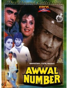Awwal Number DVD