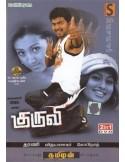 Kuruvi / Thamizhan DVD