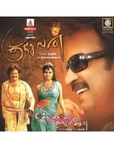 Kuselan / Vallamai Tharayo (CD)