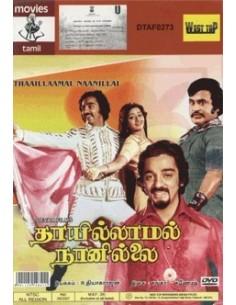 Thaaillaamal Naanillai DVD